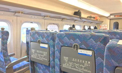 新幹線 出張
