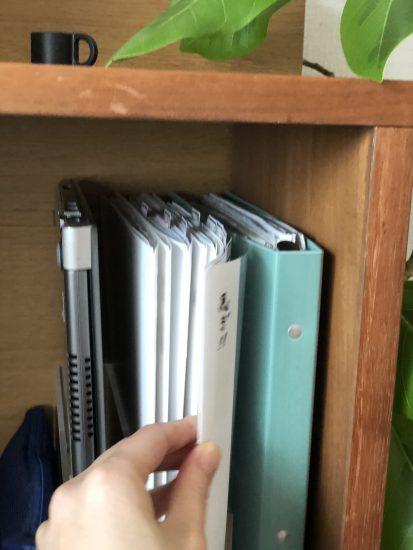 書類 保存