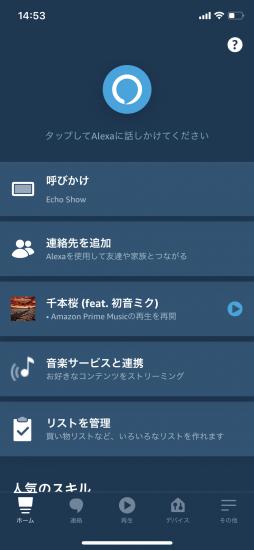 アレクサ アプリ