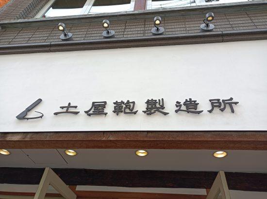 土屋鞄 京都