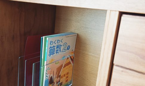 小学生 収納 教科書