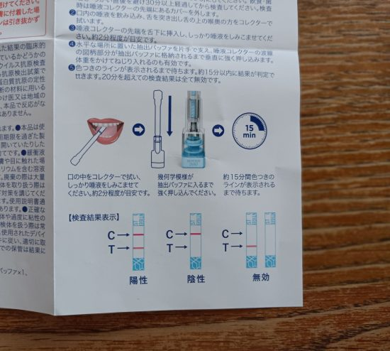 抗体ペン 使い方